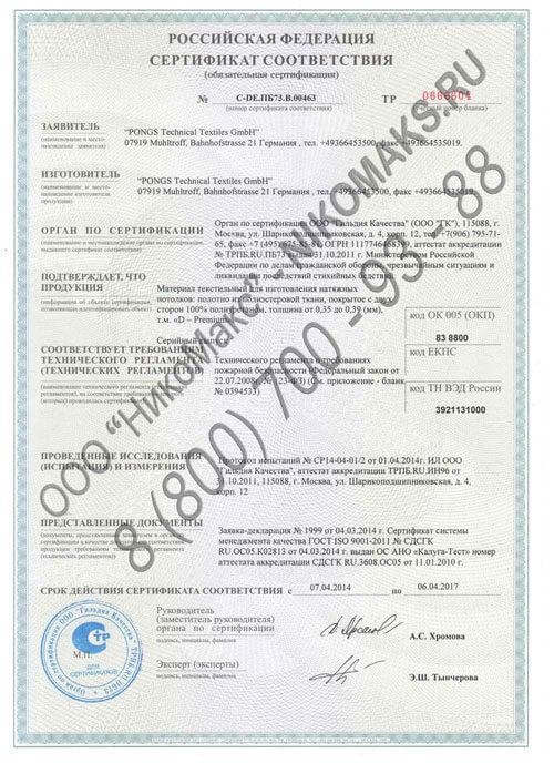 Копия сертификата качества НикоМакс