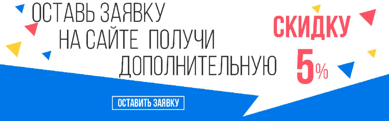 skidka-5-new