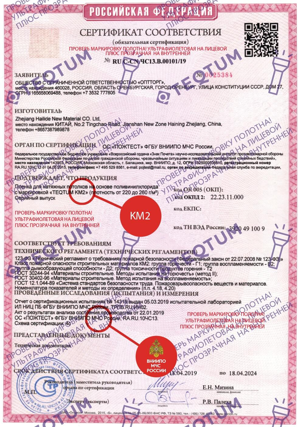 Сертификат Тектум