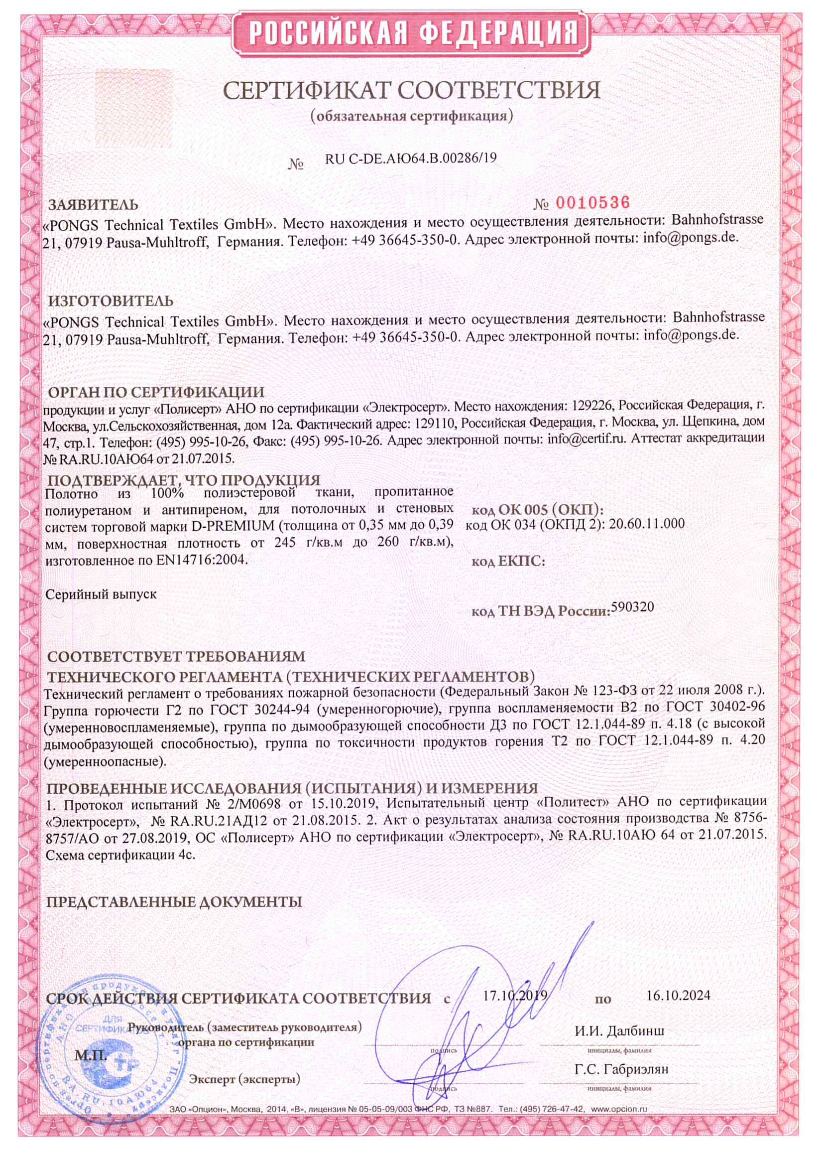 Сертификат Descor-Premium