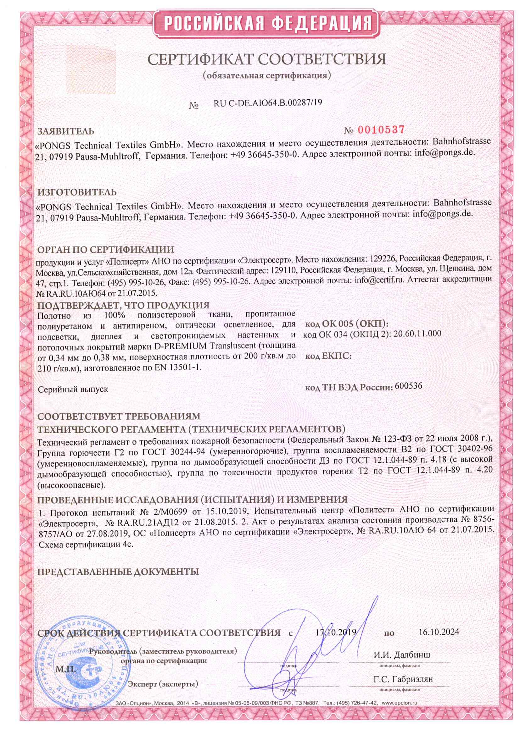 Сертификат D-premium светопрозрачный