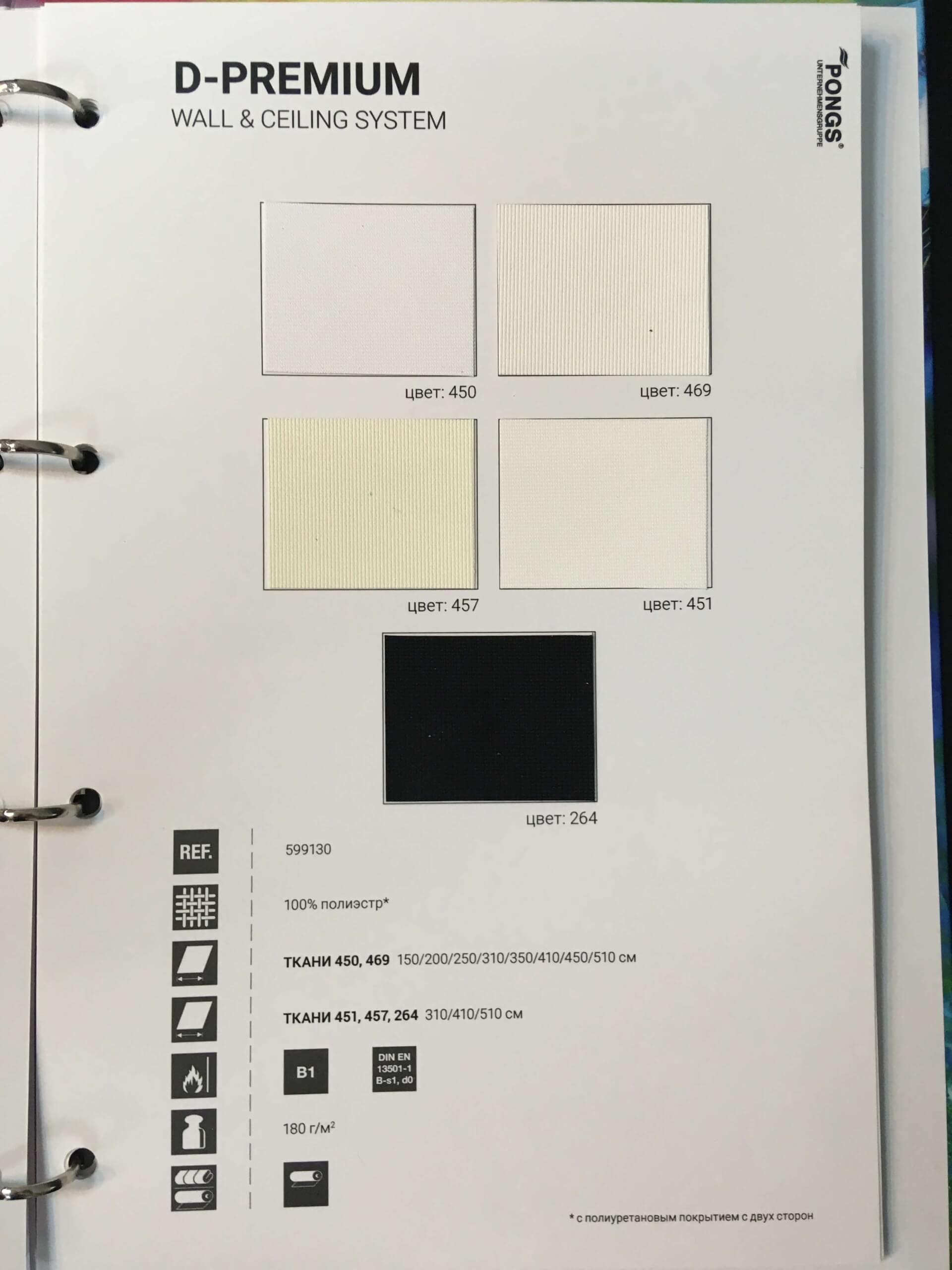 Страница каталога Pongs 2020