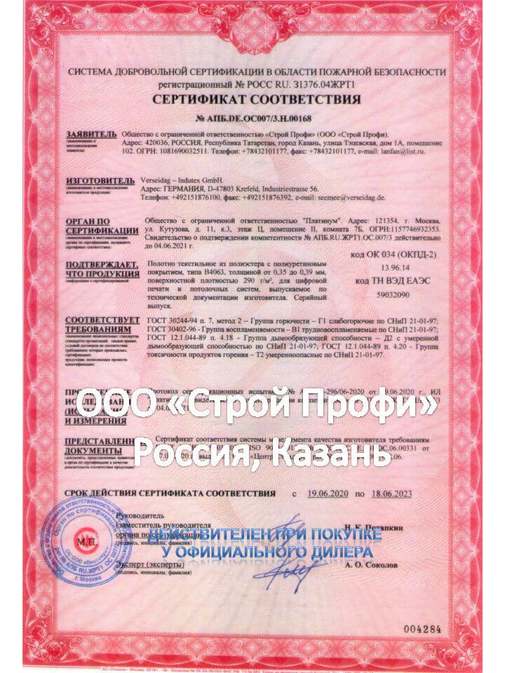 Натяжной потолок км 1 - сертификат