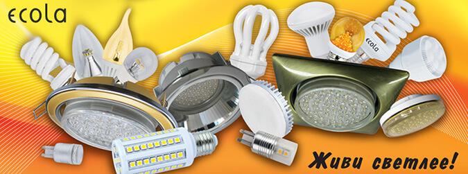 Лампы ecola для натяжных потолоков
